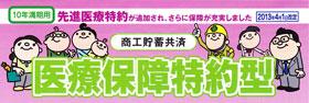 kyousai-130401-10y-280
