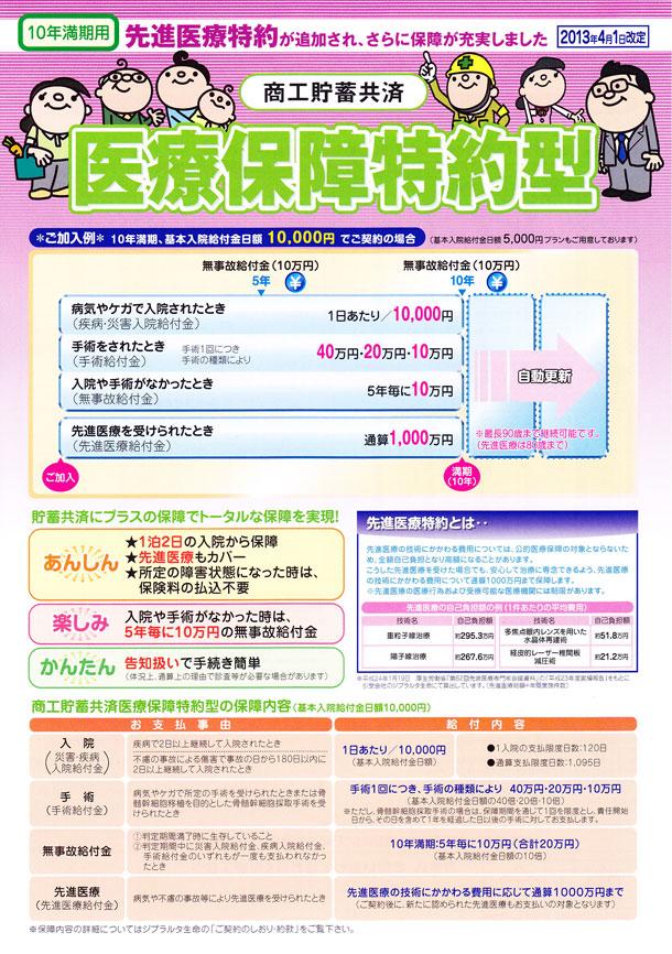 kyousai-130401-10y-610