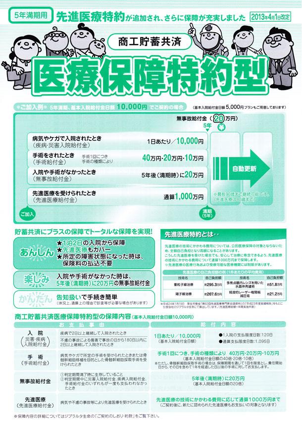 kyousai-130401-5y-610