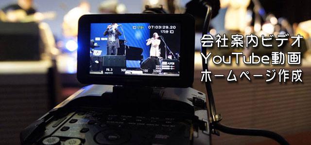 新潟ドローン空撮、会社案内ビデオ、動画配信、プロモーションビデオ、YouTube動画作成、動画の撮影・編集。