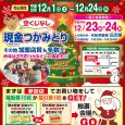 この時期恒例、クリスマス福引き大売り出しを開催します! 加盟 […]