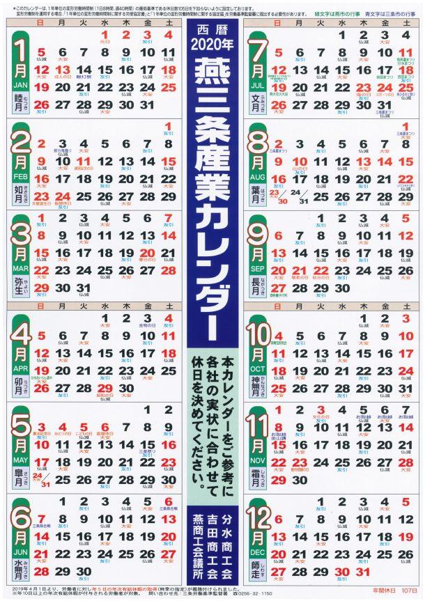 2020産業カレンダー