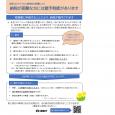 国税庁HP:https://www.nta.go.jp/ta […]
