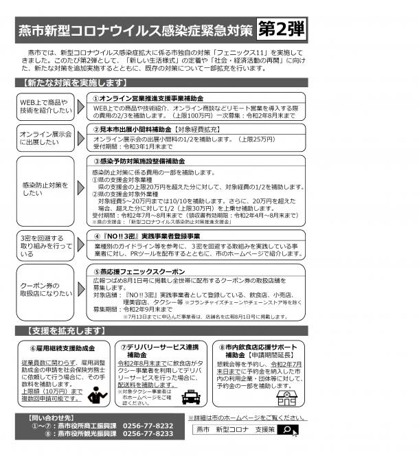 【追加対策】新型コロナウイルス感染症緊急対策チラシ