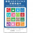 新潟県では、県内事業者が自主的に取り組む新型コロナウイルス感 […]