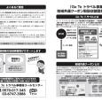 Go Toトラベル 地域共通クーポン取扱店登録はこちらから。 […]