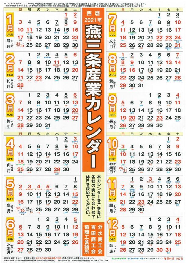R3産業カレンダー(修正後)