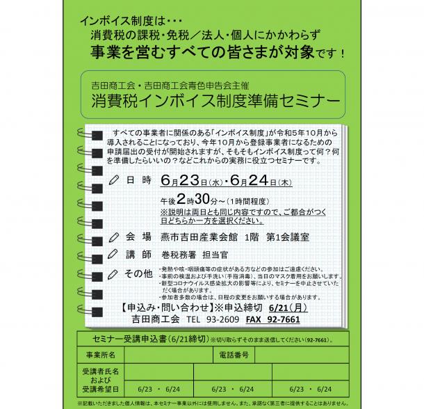 消費税インボイス制度準備セミナー