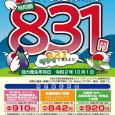 新潟県最低賃金