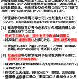 家庭内や職場での感染拡大防止のお願い(0512) 警報継続に […]