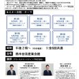 吉田商工会では、令和3年度伴走型小規模事業者推進事業として、 […]